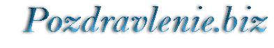 Поздравления к праздникам, свадьбе, дню рождения, юбилею. Подготовка к свадьбе и праздникам. Салон красоты онлайн. Идеи подарков, стихи на заказ, голосовые поздравления, видео открытки, виртуальные открытки, букеты.