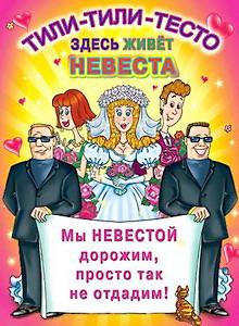 Свадебный выкуп невесты — весёлая традиция