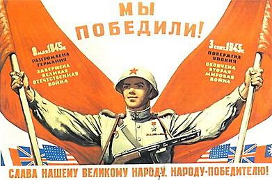 День Победы - 8-9 Мая, страницы истории