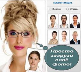 Подбор причесок, цвета волос, макияжа по фотографии онлайн