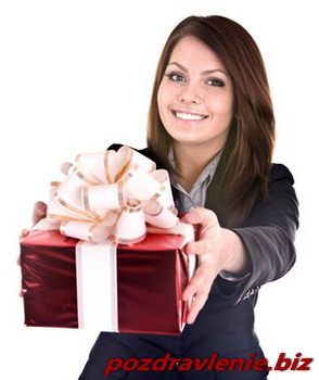 Что подарить шефу и коллегам по работе?