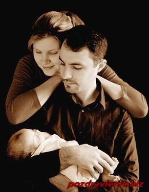 новорожденный, поздравления новорожденному и его родителям