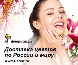 Доставка цветов заказ букетов