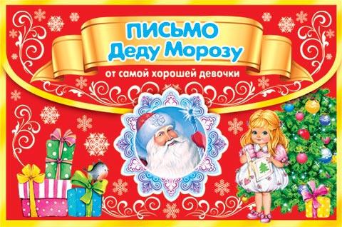 Открытка Письмо Деду Морозу
