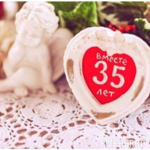 Полотняная или коралловая свадьба — 35 лет вместе