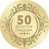 Золотая Свадьба – что подарить на золотую годовщину